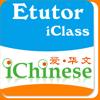 Etutor.iClass#1 (Pri1) Wiki