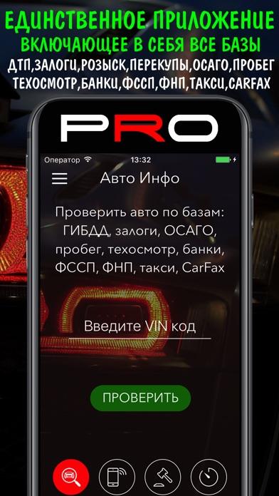 Проверка Авто по ВИН коду VIN Скриншоты3