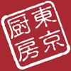モダン食堂 東京厨房 Wiki