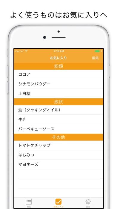 "laCook(調味""量""換算) screenshot1"
