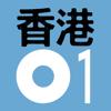香港01 - 即時新聞