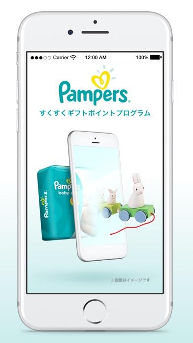 パンパースのスクリーンショット4
