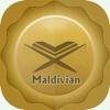 Maldivian Quran Translation and Reading Wiki