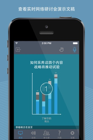 GoToWebinar screenshot 4