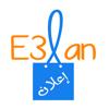 إعلان   E3lan Wiki