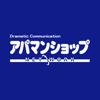 アパマン-賃貸・マンション・アパート・不動産・部屋探しアプリ