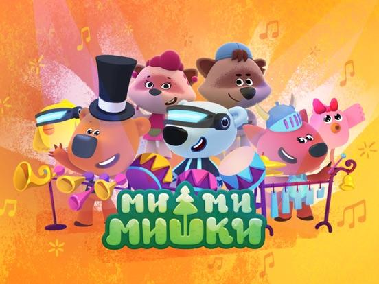 Игра Ми-ми-мишки — Большой концерт