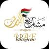 UAE Businesses
