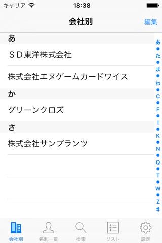 DA-1モバイル screenshot 2