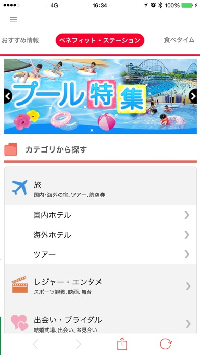 Benefit Station公式アプリのスクリーンショット1
