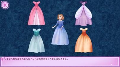 シンデレラ (女の子向けの) screenshot1