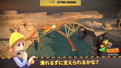 Bridge Constructor screenshot1