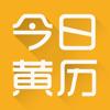 今日黄历-传统老黄历出行宜忌查询工具 Wiki