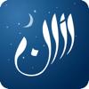 Athan Ramadan 2017: Prayer Times for Muslims