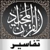 Quran Tafsir تفسير القرآن - Ibn Katheer ابن كثير