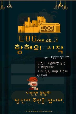 로그(LOG) - 항해의 시작 screenshot 2