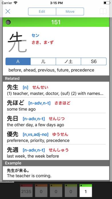 StickyStudy Japanese Screenshots