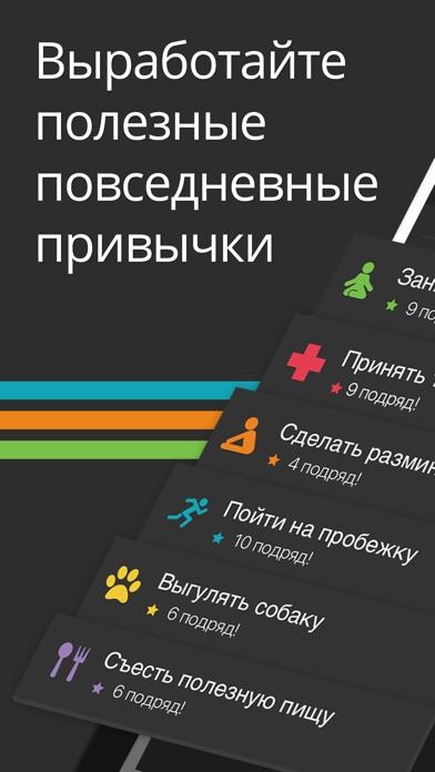 Productive - Планировщик дел Скриншоты3