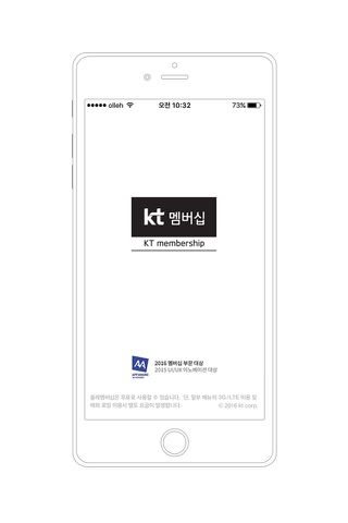 KT 멤버십 screenshot 1