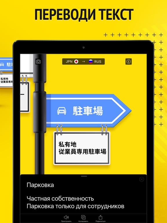 Фотографируй и переводи Скриншоты9