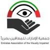 جمعية الإمارات للمعاقين بصرياً
