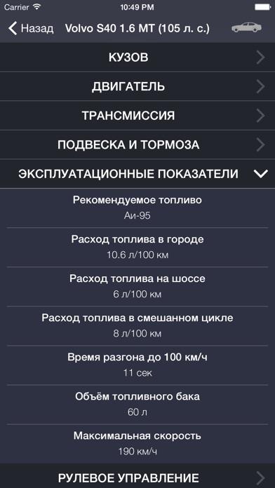 TechApp для VolvoСкриншоты 4