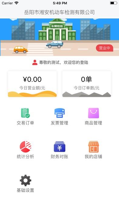 嘀嗒年检商家版 screenshot 1