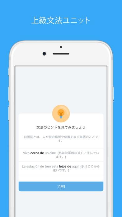 busuu - スペイン語を学習 Screenshot