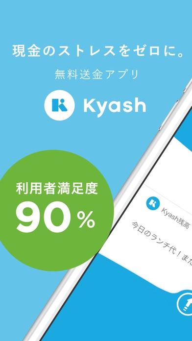 Kyash - Screenshot