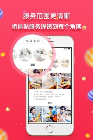 小马管家-您身边的品质家政管家服务平台 screenshot 3