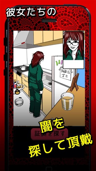 闇カノ screenshot1