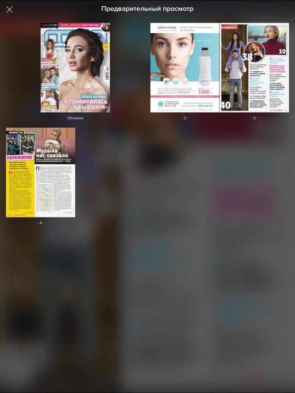 Журнал ДОМ-2 Скриншоты8