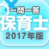 保育士 ○×一問一答シリーズ ユーキャン公式の資格アプリ