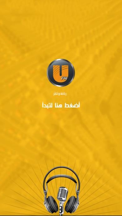 UFM يو إف إملقطة شاشة1