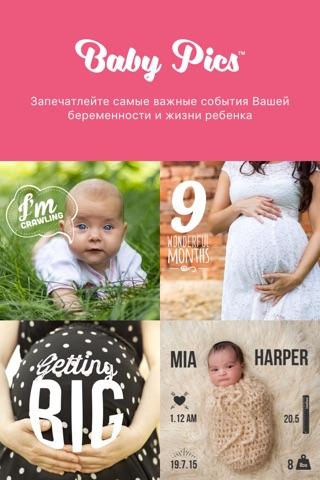 Baby Pics - Photo Editor screenshot 1