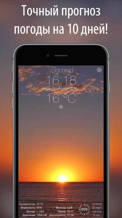 10 дневный прогноз погоды + Скриншоты3