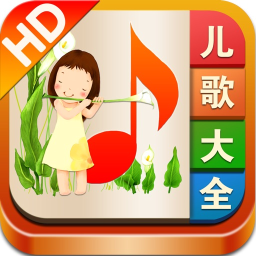 儿歌大全 HD (精选2000多首经典儿童歌曲和童谣,还带歌词哦)