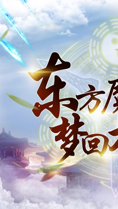 牧云记-御剑红尘东方魔幻情缘世界