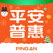 平安普惠-平安旗下信用借款服务平台