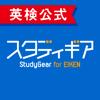 英検対策公式アプリ|スタディギア for ...