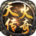 天火传奇-一刀封顶传奇手游的传奇游戏