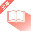 小说阅读大全-看书追书阅读神器官方版