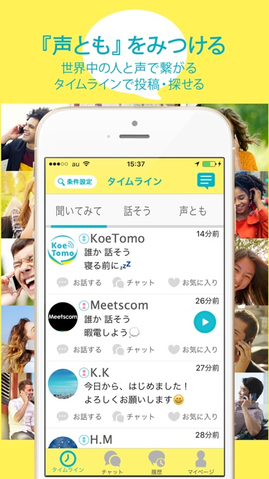 暇なら話そう!誰でも話せて友達も作れる「KoeTomo」 3.4.16