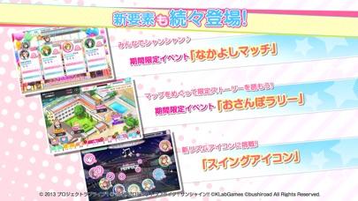 ラブライブ!スクールアイドルフェスティバル screenshot1