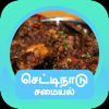 Chettinadu Recipes in Tamil
