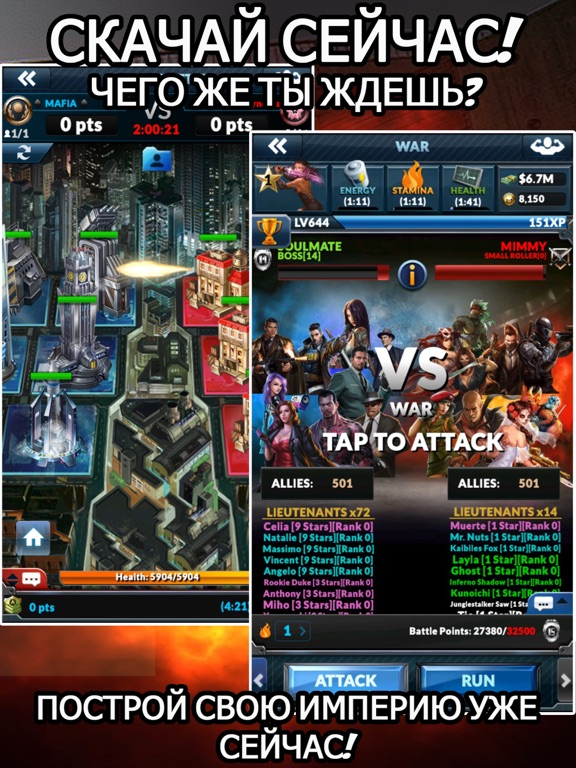 Игра Underworld Empire