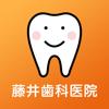 医療法人健歯会 - 藤井歯科医院(大阪府高槻市富田町)  artwork
