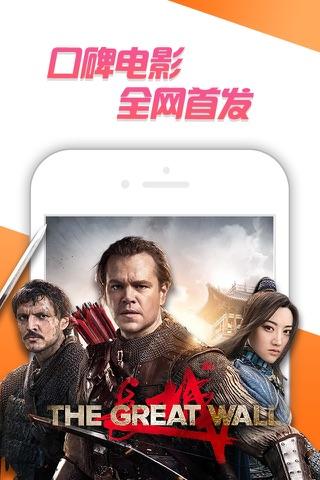 咪咕视频-电视剧综艺直播 screenshot 4
