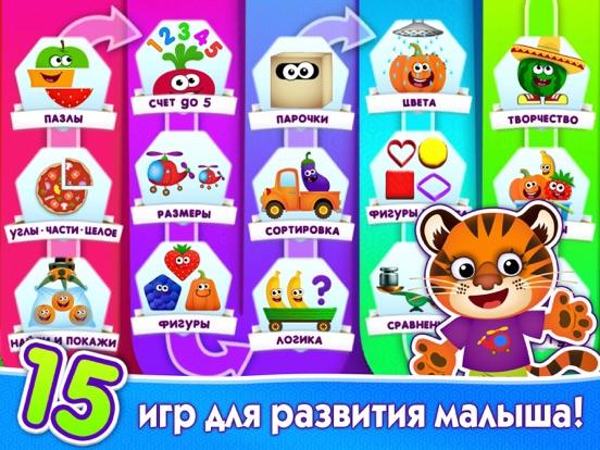 Игры Детские Для Детей Малышей на iPad