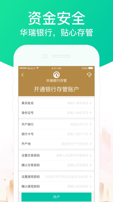 Screenshot for 贸金所理财 in United States App Store